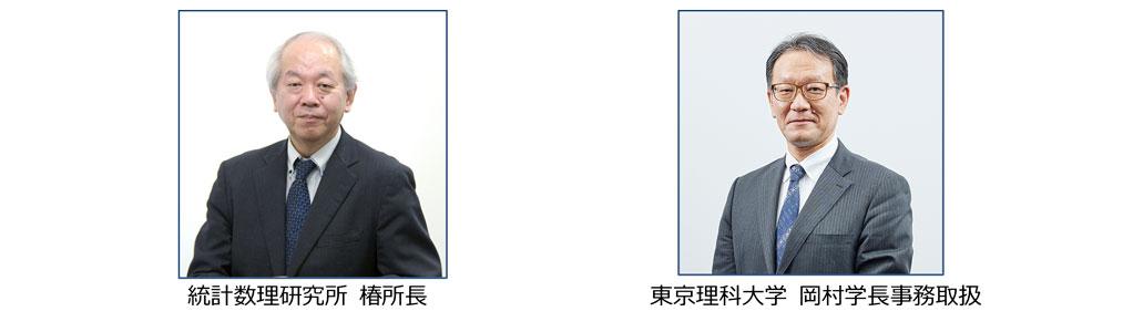統計数理研究所と東京理科大学が 連携交流協定を締結