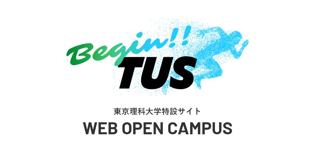 東京理科大学 WEB OPEN CAMPUS Begin!!TUS