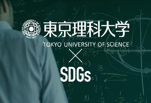 TUS × SDGs