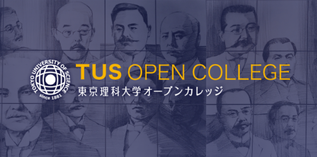 東京理科大学オープンカレッジ