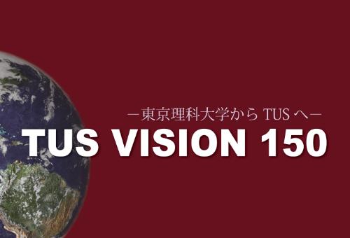 長期ビジョン 「TUS VISION 150」