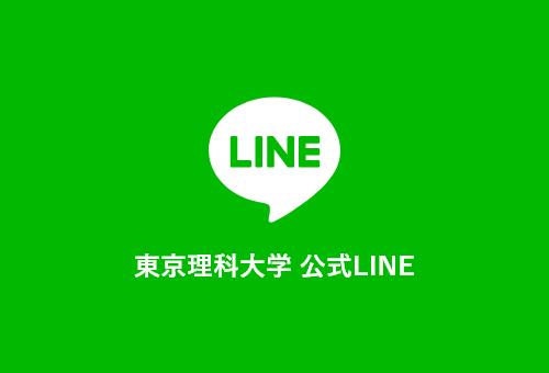 入試センター 公式LINE@