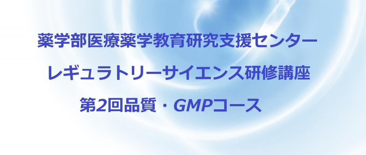 レギュラトリーサイエンス研修講座 第2回医薬品品質・GMPコース