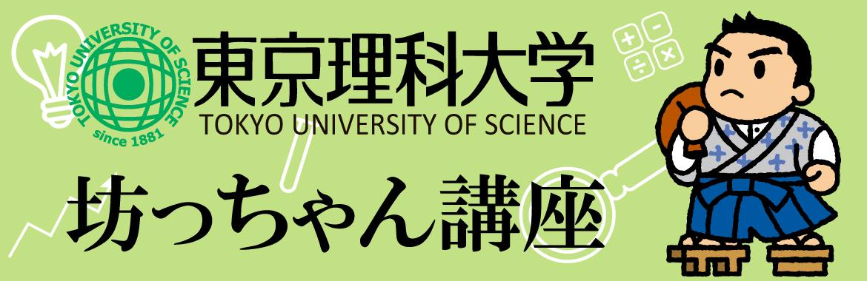 公開講座「東京理科大学 坊っちゃん講座」