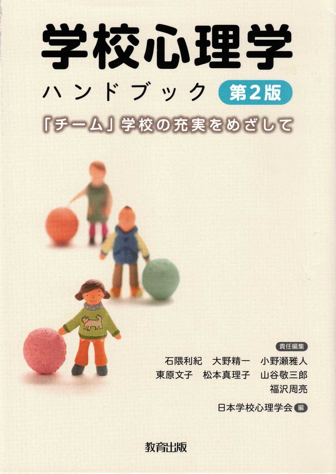 学校心理学ハンドブック 第2版 「チーム」学校の充実をめざして