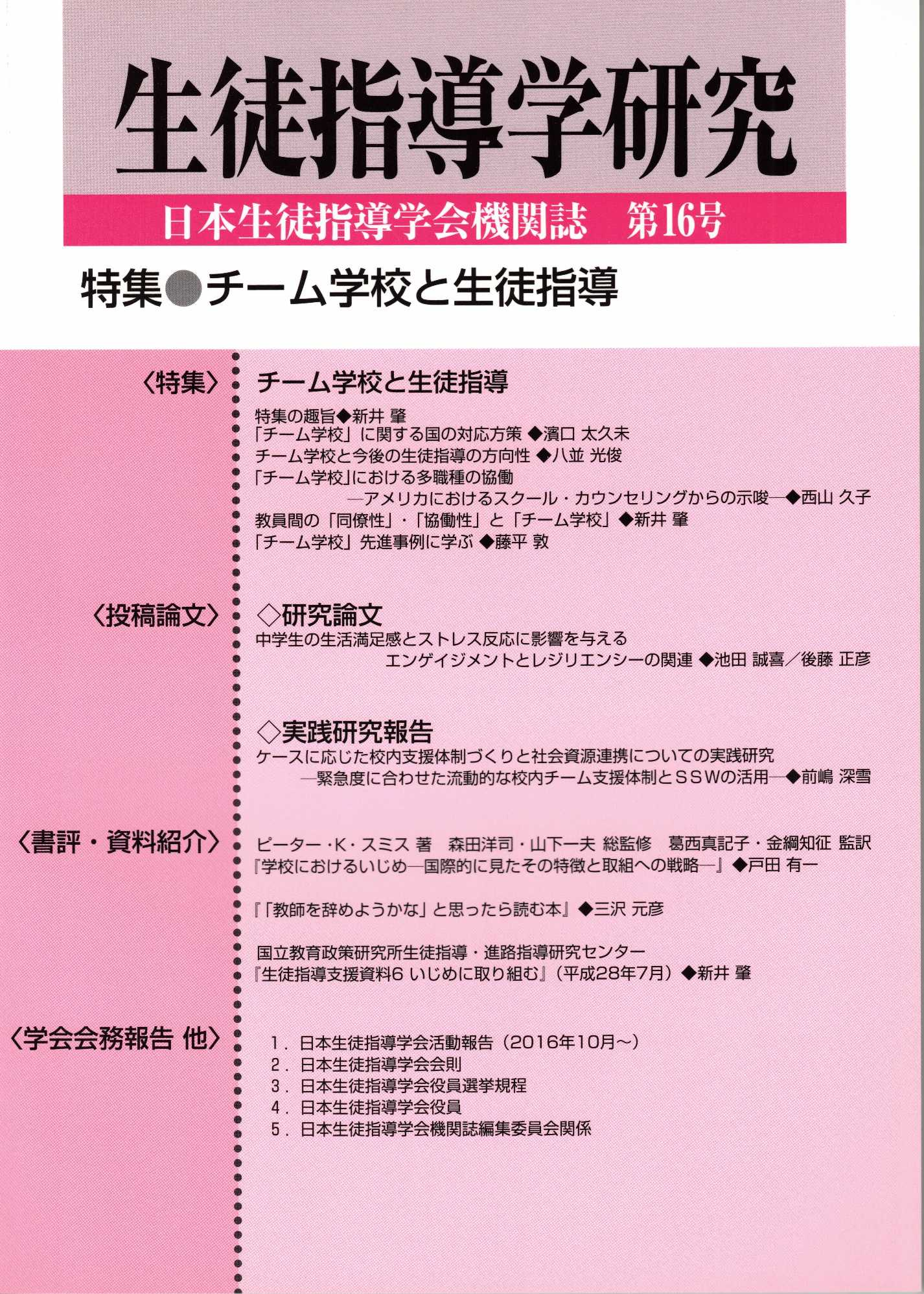 生徒指導学研究―チーム学校と生徒指導 (日本生徒指導学会機関誌・第16号)