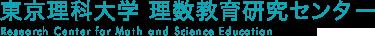 東京理科大学・理数教育研究センター