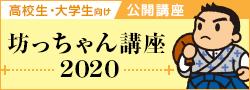 坊っちゃん講座2020