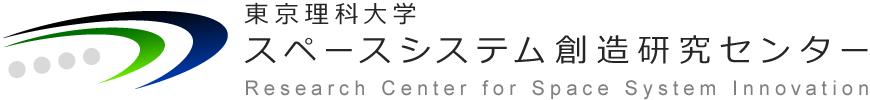 東京理科大学 スペースシステム創造研究センター