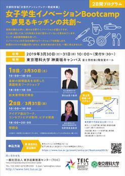 女子学生イノベーションBootcamp ポスター