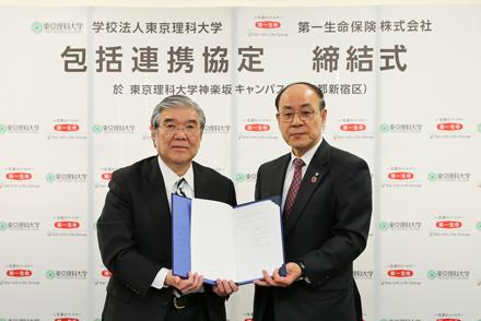 東京理科大学と第一生命が包括連携協定を締結 ~産学連携によるデータサイエンティスト育成と先端テクノロジーの発掘~