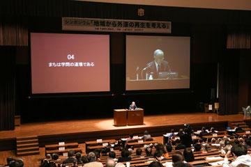 シンポジウム「地域から外濠の再生を考える」にて松本洋一郎学長が基調講演01
