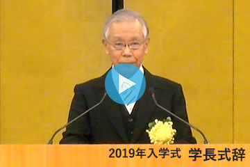 2019年度入学式を挙行_学長式辞動画