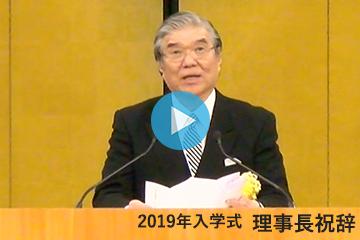 2019年度入学式を挙行_理事長祝辞動画