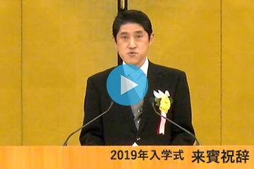 2019年度入学式を挙行_木内会長祝辞動画