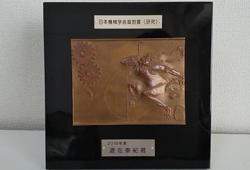 本学教員が日本機械学会奨励賞(研究)を受賞02