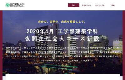 2020年4月 工学部建築学科に夜間主社会人コースを新設