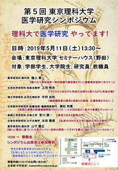 第5回 東京理科大学 医学研究シンポジウム「理科大で医学研究やってます!」を開催(5/11)