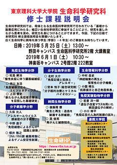 生命科学研究科修士課程説明会を開催(5/25, 6/1)