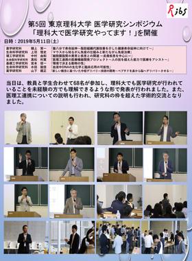 第5回 東京理科大学 医学研究シンポジウム 「理科大で医学研究やってます!」開催