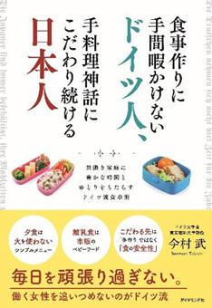 『食事作りに手間暇かけないドイツ人、手料理神話にこだわり続ける日本人』