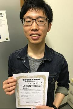 本学大学院生が第19回植物細胞周期合同セミナー実行委員会においてを若手奨励賞(優秀発表者賞)受賞