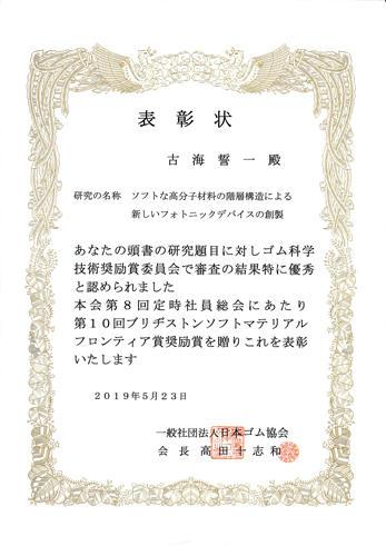 本学教員が日本ゴム協会 第10回ブリヂストンソフトマテリアルフロンティア賞奨励賞を受賞