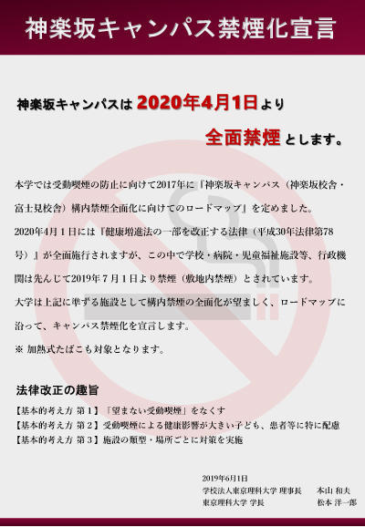神楽坂キャンパス禁煙化宣言 神楽坂キャンパスは 2020年4月1日より全面禁煙 とします。