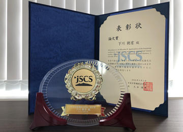 本学教員が日本計算機統計学会において学会賞(論文賞)を受賞
