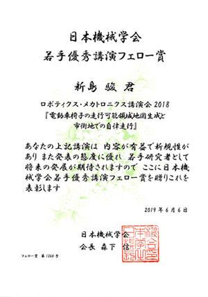 本学大学院生が日本機械学会において若手優秀講演フェロー賞を受賞