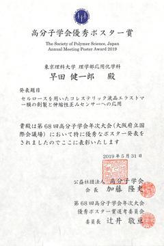 本学大学院生が第68回高分子学会年次大会において、優秀ポスター賞を受賞_02