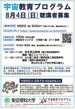 【募集】宇宙教育プログラム(8月4日実施分)の聴講者募集について