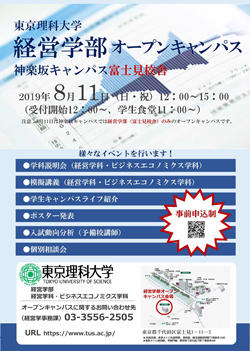 経営学部オープンキャンパスを開催(8/11)_01