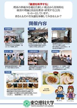 経営学部オープンキャンパスを開催(8/11)_02