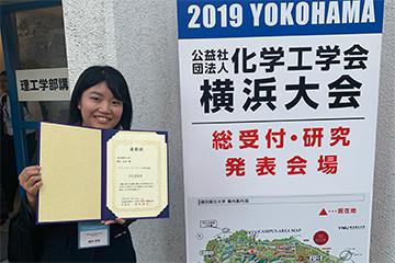 本学大学院生が化学工学会横浜大会において学生奨励賞を受賞