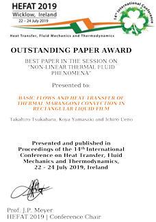 本本学教員が国際会議HEFAT2019において、Outstanding Paper Awardを受賞
