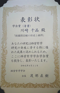 本学教員が第36回経営哲学学会全国大会において、経営哲学学会学会賞(著書部門)を受賞