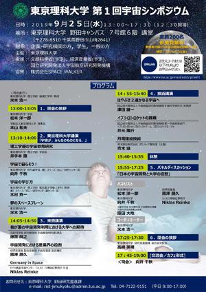 東京理科大学第1回宇宙シンポジウムを開催(9/25)