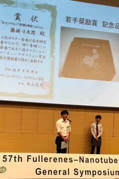 本学大学院生がフラーレン・ナノチューブ・グラフェン学会において若手奨励賞を受賞_01