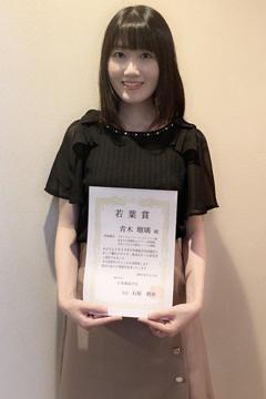 本学大学院生が 日本液晶学会において日本液晶学会討論会 若葉賞を受賞_01
