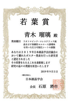 本学大学院生が 日本液晶学会において日本液晶学会討論会 若葉賞を受賞_02