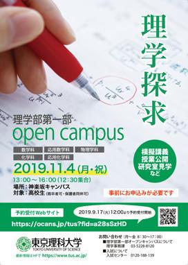 理学部第一部オープンキャンパス~理学探求~の開催について(11/4)