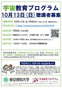 【募集】宇宙教育プログラム(講義:10月13日及び10月27日)の聴講者募集について