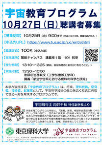 【募集】宇宙教育プログラム(講義:10月13日及び10月27日)の聴講者募集についてて