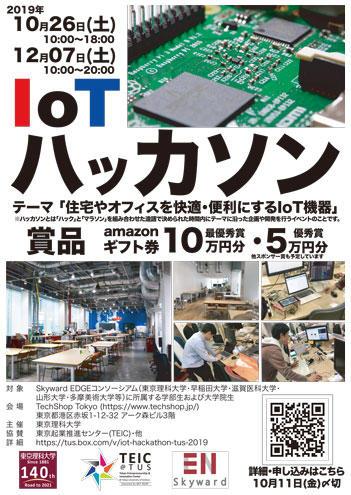 IoTハッカソン テーマ「住宅やオフィスを快適・便利にするIoT機器」