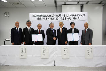 東京理科大学と理化学研究所が教育および研究の推進に係る包括協定を締結