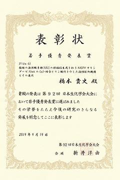 本学大学院生が日本生化学会において、若手優秀発表賞を受賞