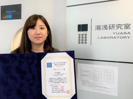 本学大学院生が光化学協会において、光化学討論会優秀学生発表賞(ポスター発表部門)を受賞