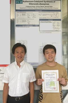本学大学院生が第66回有機金属化学討論会においてポスター賞を受賞_01