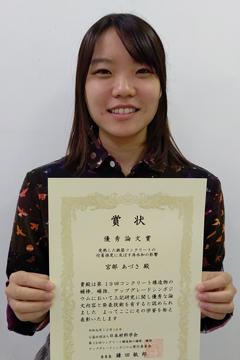 本学大学院生が日本材料学会 「第19回 コンクリート構造物の補修、補強、アップグレードシンポジウム」において、 優秀論文賞を受賞
